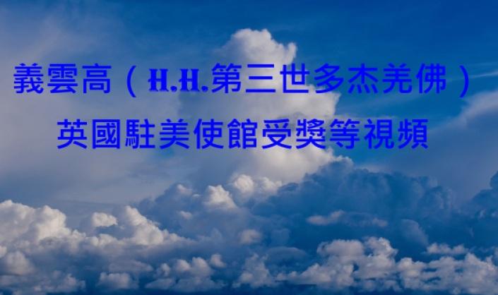 義雲高(H.H.第三世多杰羌佛)英國駐美使館受獎等視頻
