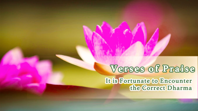 Verses-of-Praise-to-H.H.-Dorje-Chang-Buddha-III-It-is-Fortunate-to-Encounter-the-Correct-Dharma-678x381