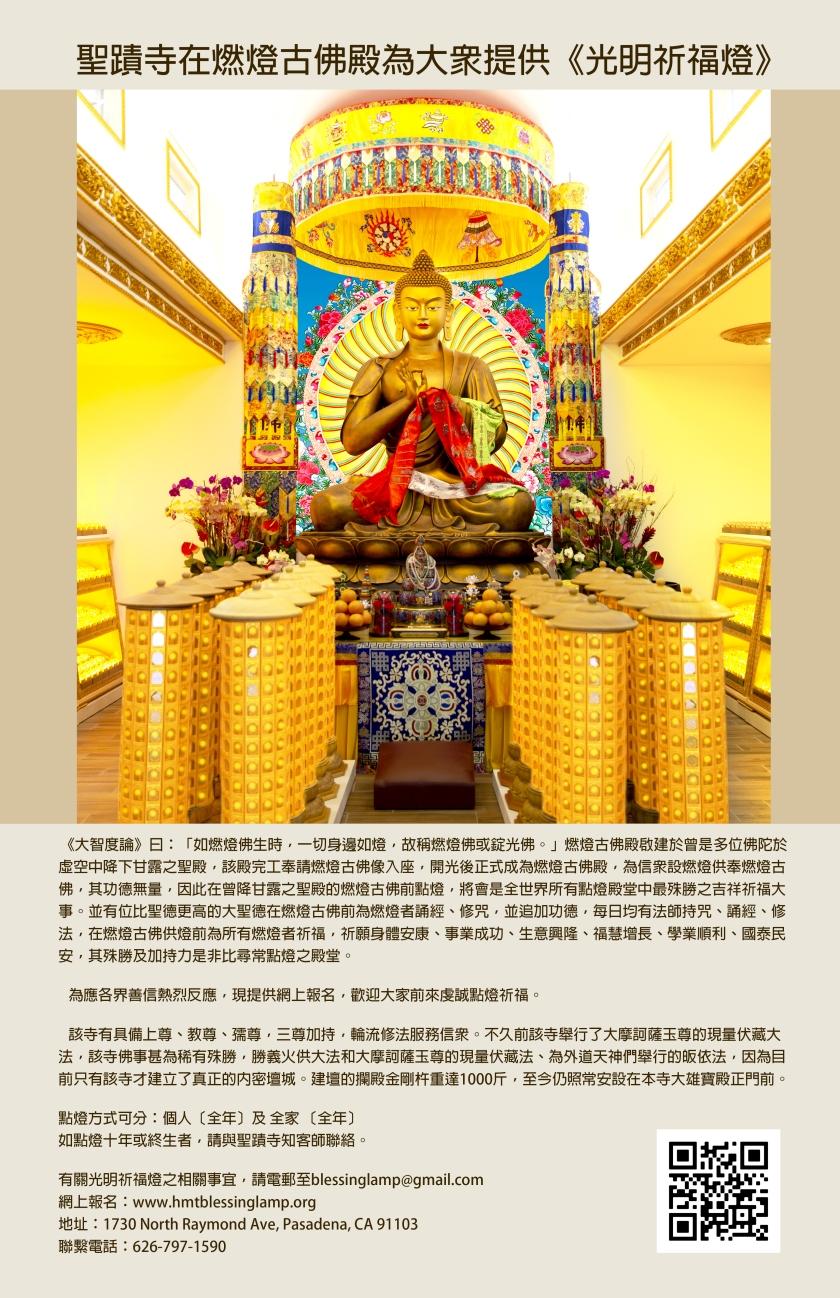 聖蹟寺2020年光明祈福燈.jpg