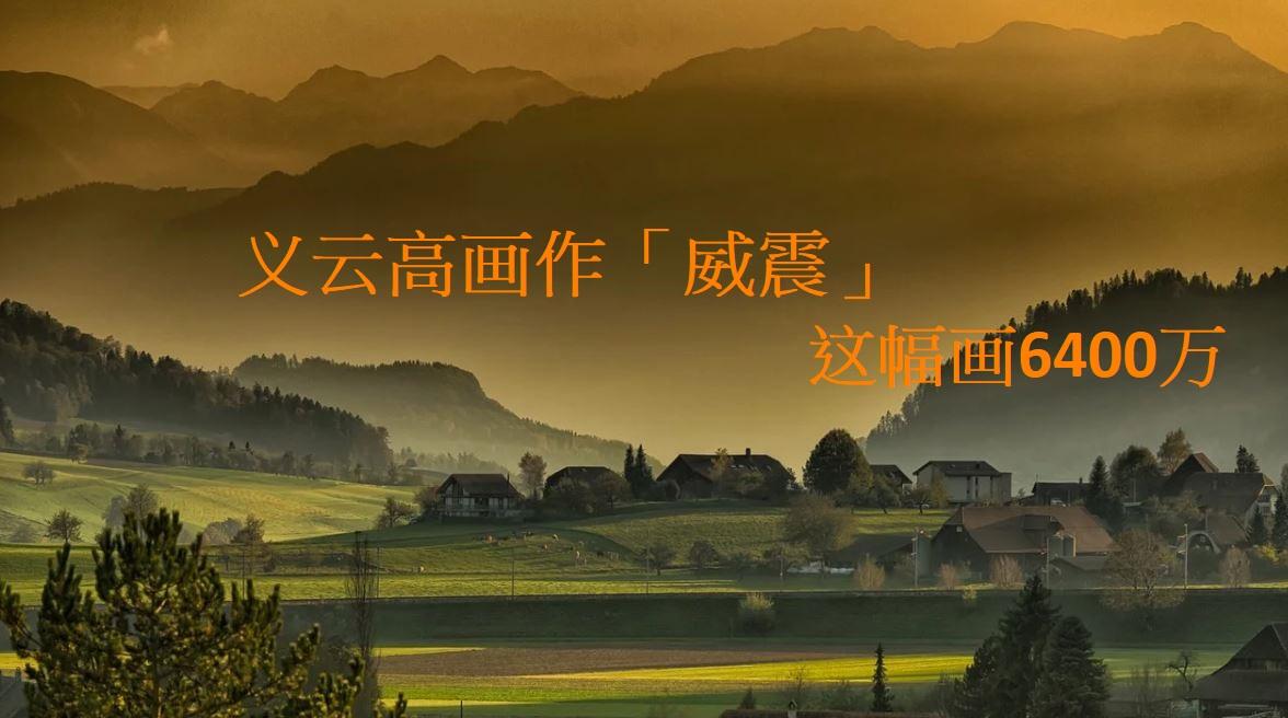义云高画作「威震」