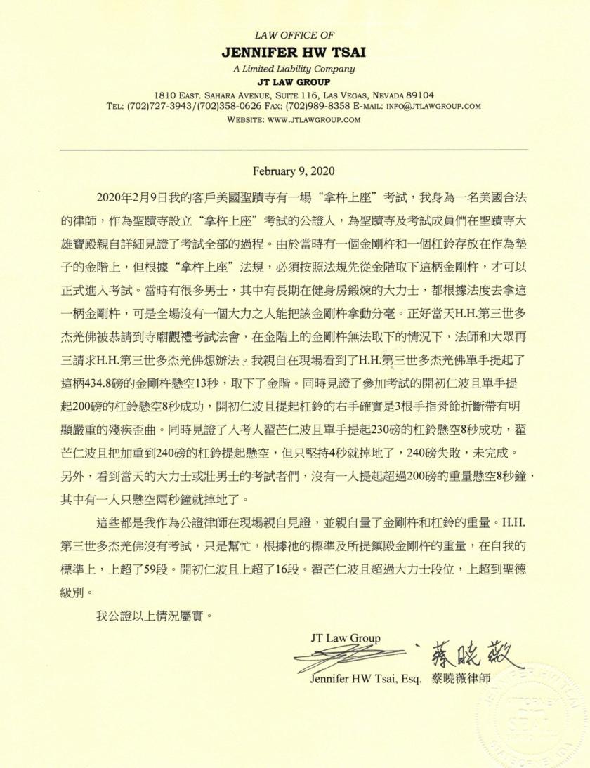 律師公證文_Feb. 9, 2020_中文