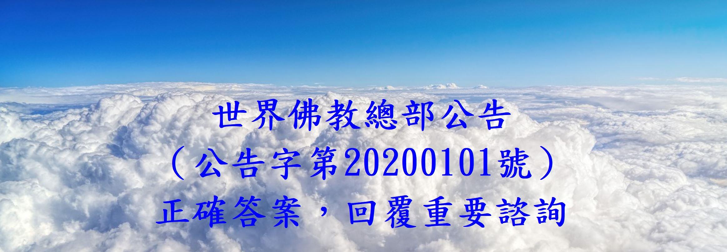 (公告字第20200101號)