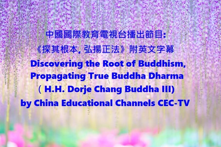 中國國際教育電視台播出節目 《探其根本, 弘揚正法》附英文字幕