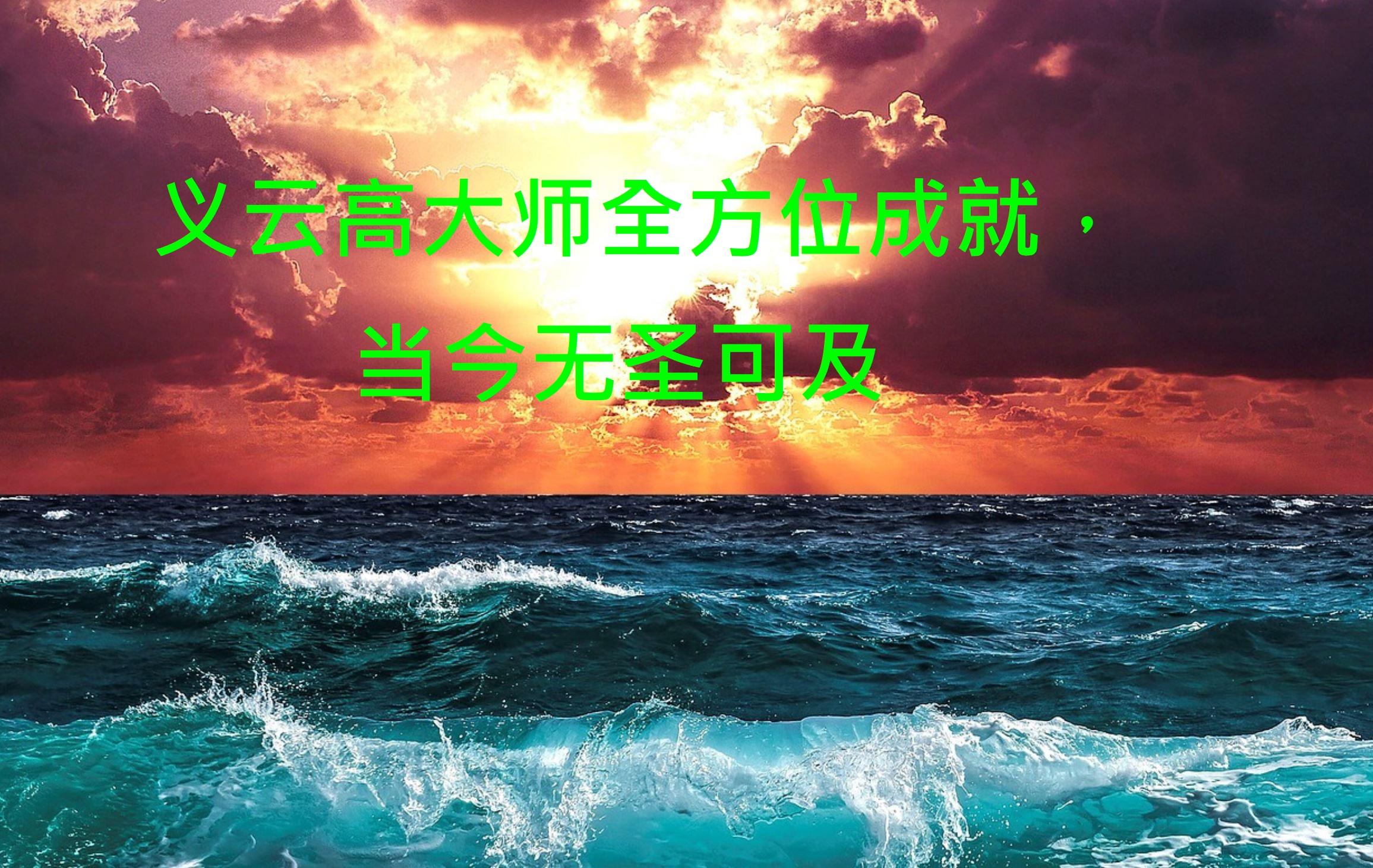 义云高大师全方位成就,当今无圣可及-4.