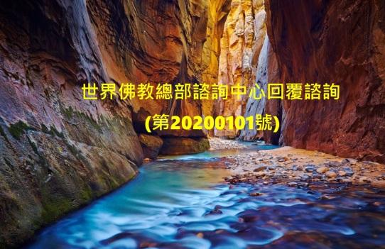 (第20200101號)-1