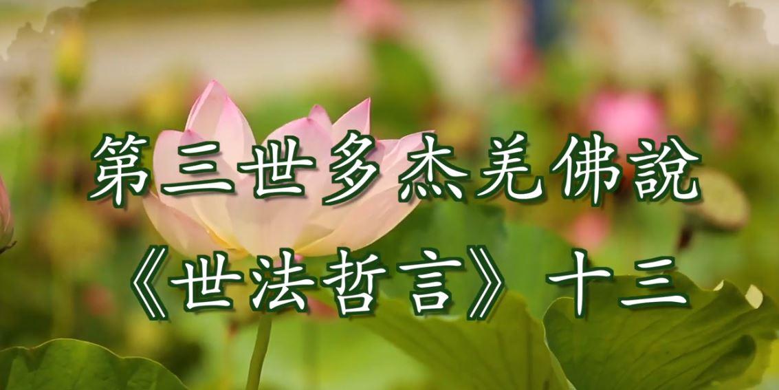 第三世多杰羌佛說 《世法哲言》(十三)