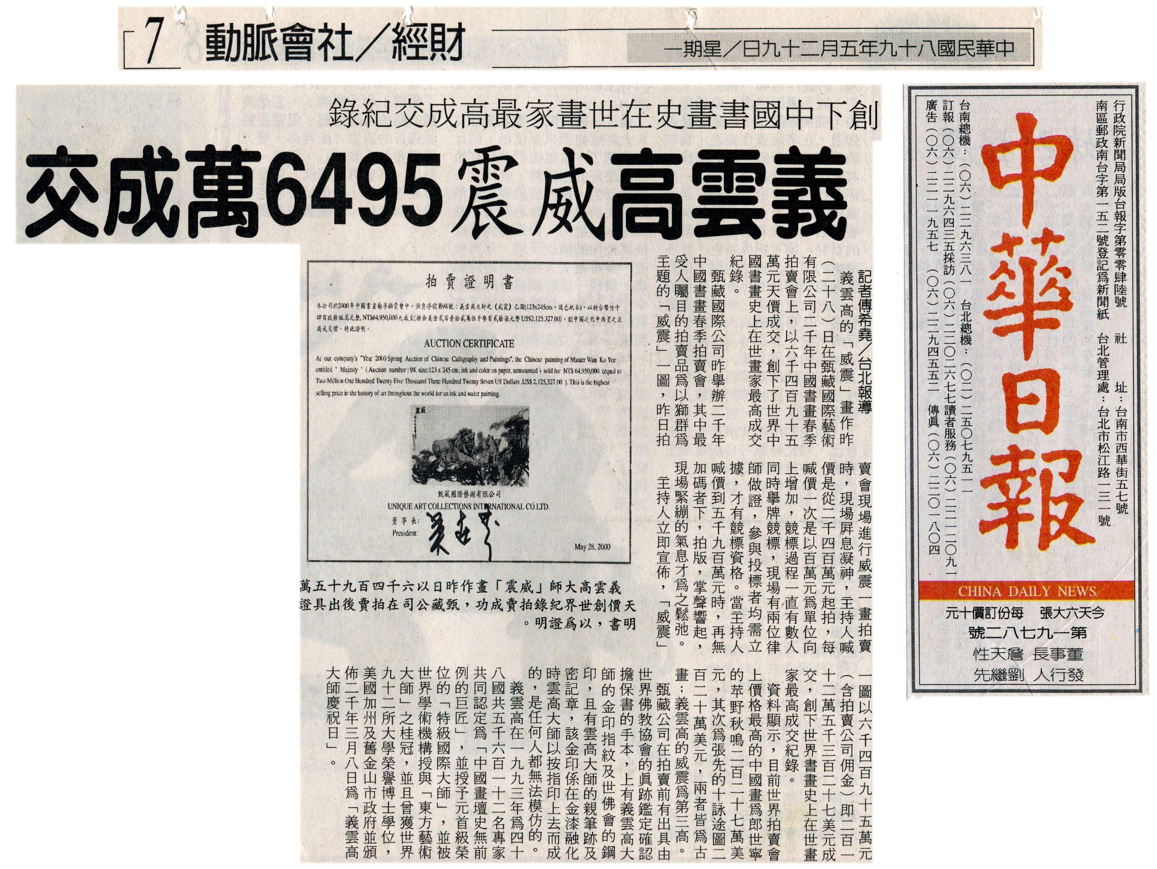 义云高(H.H.第三世多杰羌佛)威震6495万成交