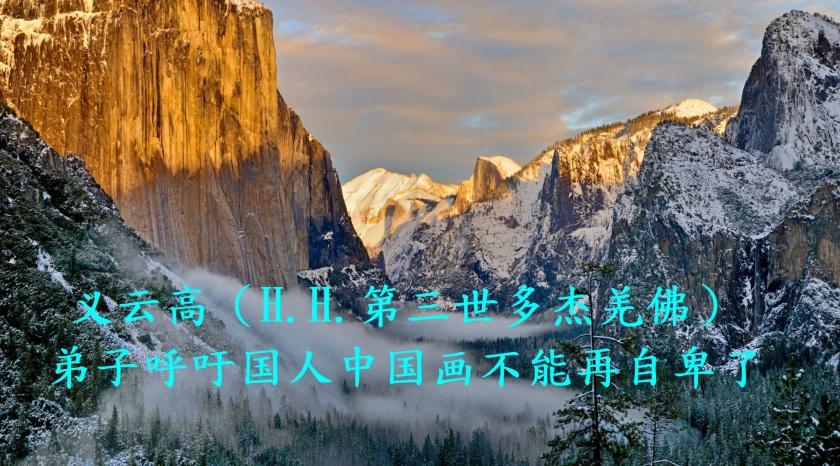 义云高(H.H.第三世多杰羌佛) 弟子呼吁国人中国画不能再自卑了