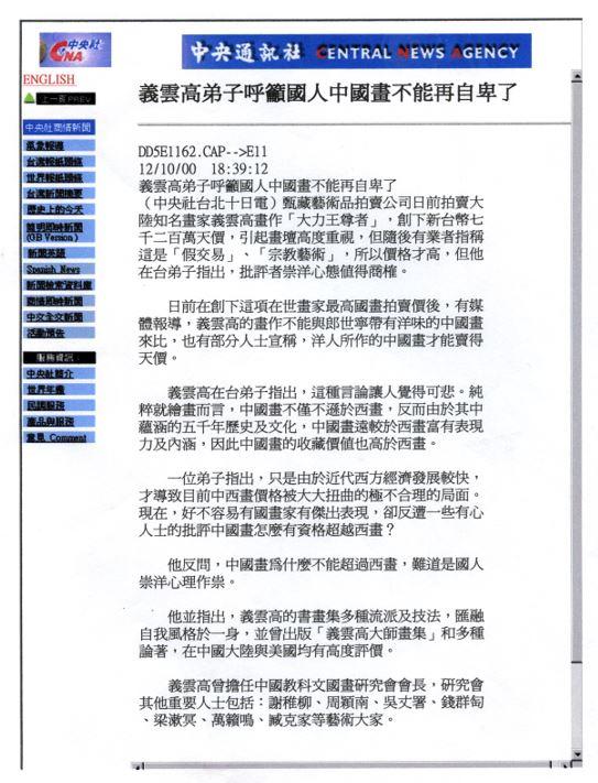 义云高(H.H.第三世多杰羌佛)弟子呼吁国人中国画不能再自卑了
