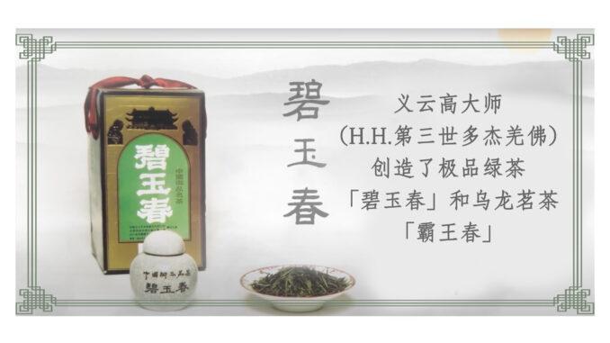 云高大师(H.H.第三世多杰羌佛)创造了极品绿茶「碧玉春」和乌龙茗茶「霸王春」