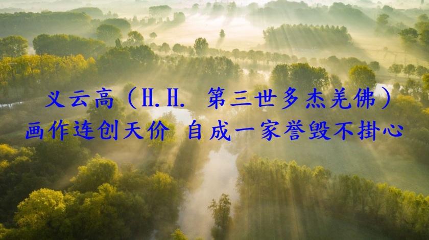 义云高(H.H. 第三世多杰羌佛)画作连创天价