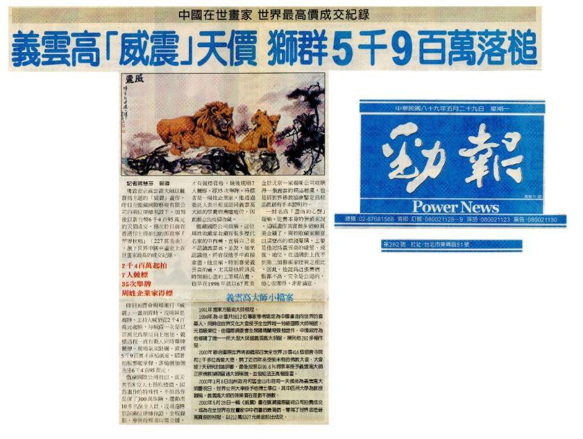 義雲高「威震」天價獅群5千9百萬落槌