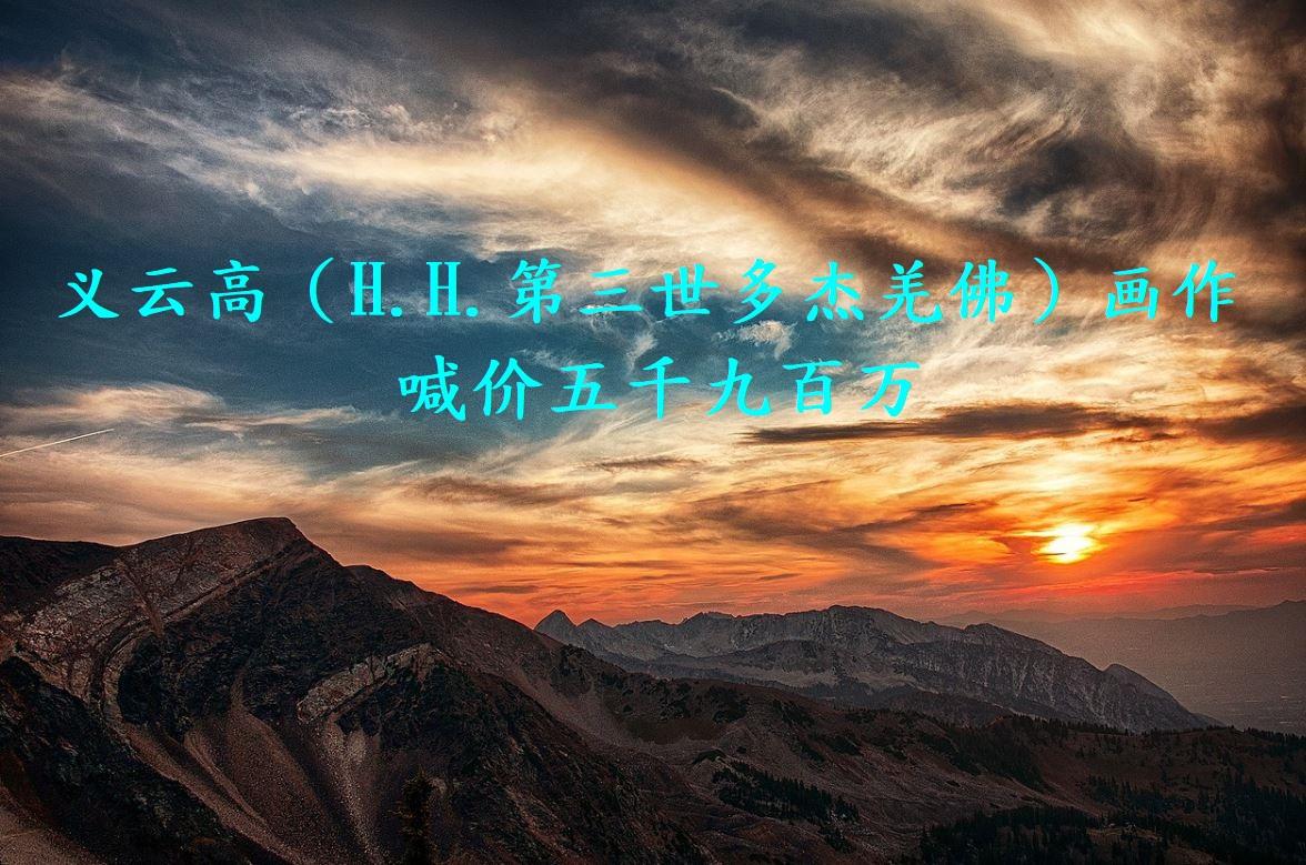 义云高(H.H.第三世多杰羌佛)画作 喊价五千九百万