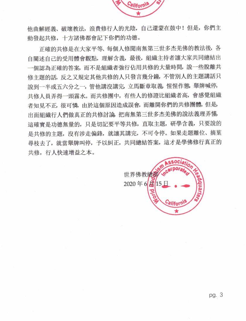 世界佛教總部公告  (公告字第20200102號)     正確的共修  ——共修不可走題涉偏鋒