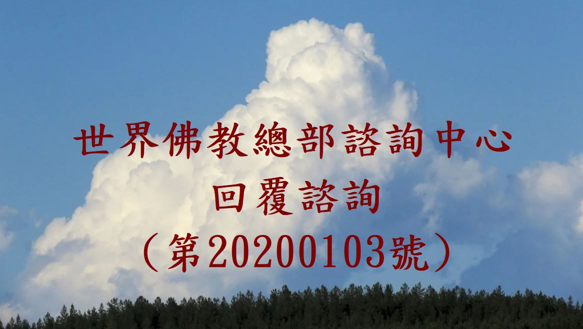 世界佛教總部諮詢中心 回覆諮詢 (第20200103號)