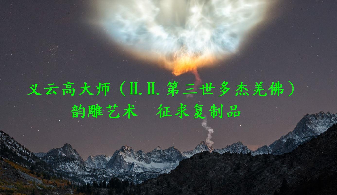 义云高大师(H.H.第三世多杰羌佛)韵雕艺术 征求复制品