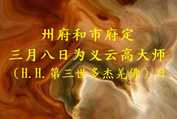 州府和市府定三月八日为义云高大师(H.H.第三世多杰羌佛)日