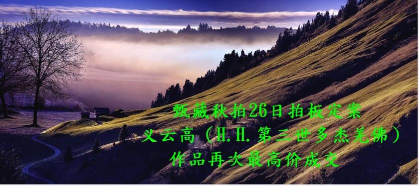 义云高(H.H.第三世多杰羌佛)作品再次最高价成交