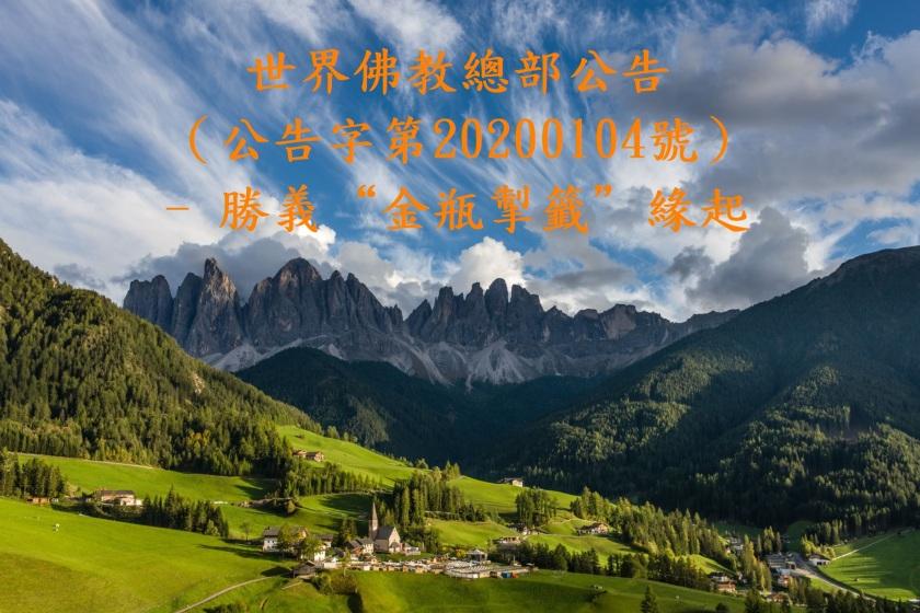 """世界佛教總部公告(公告字第20200104號)- 勝義""""金瓶掣籤""""緣起"""