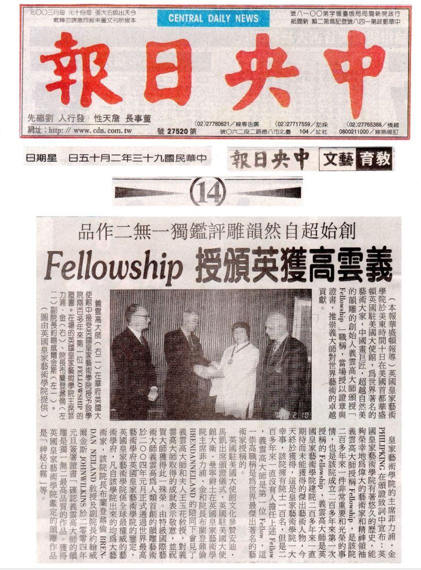 创始超自然韵雕评鉴独一无二作品 义云高(H.H.第三世多杰羌佛)获英颁授Fellowship