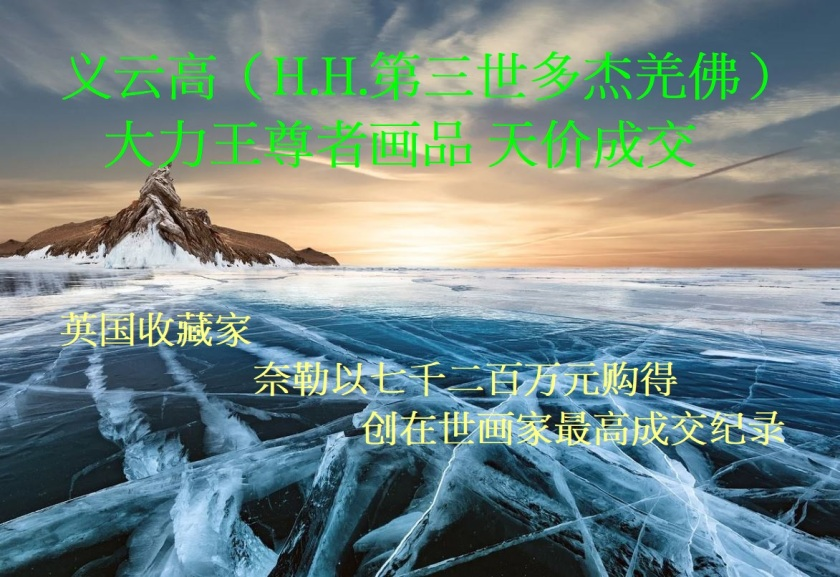 义云高(H.H.第三世多杰羌佛)大力王尊者画品 天价成交