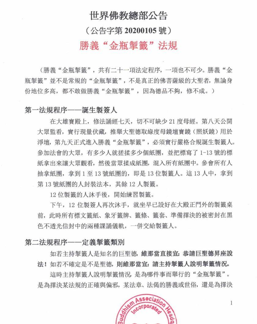 """世界佛教總部公告(公告字第20200105號)- 勝義""""金瓶掣籤""""法規"""
