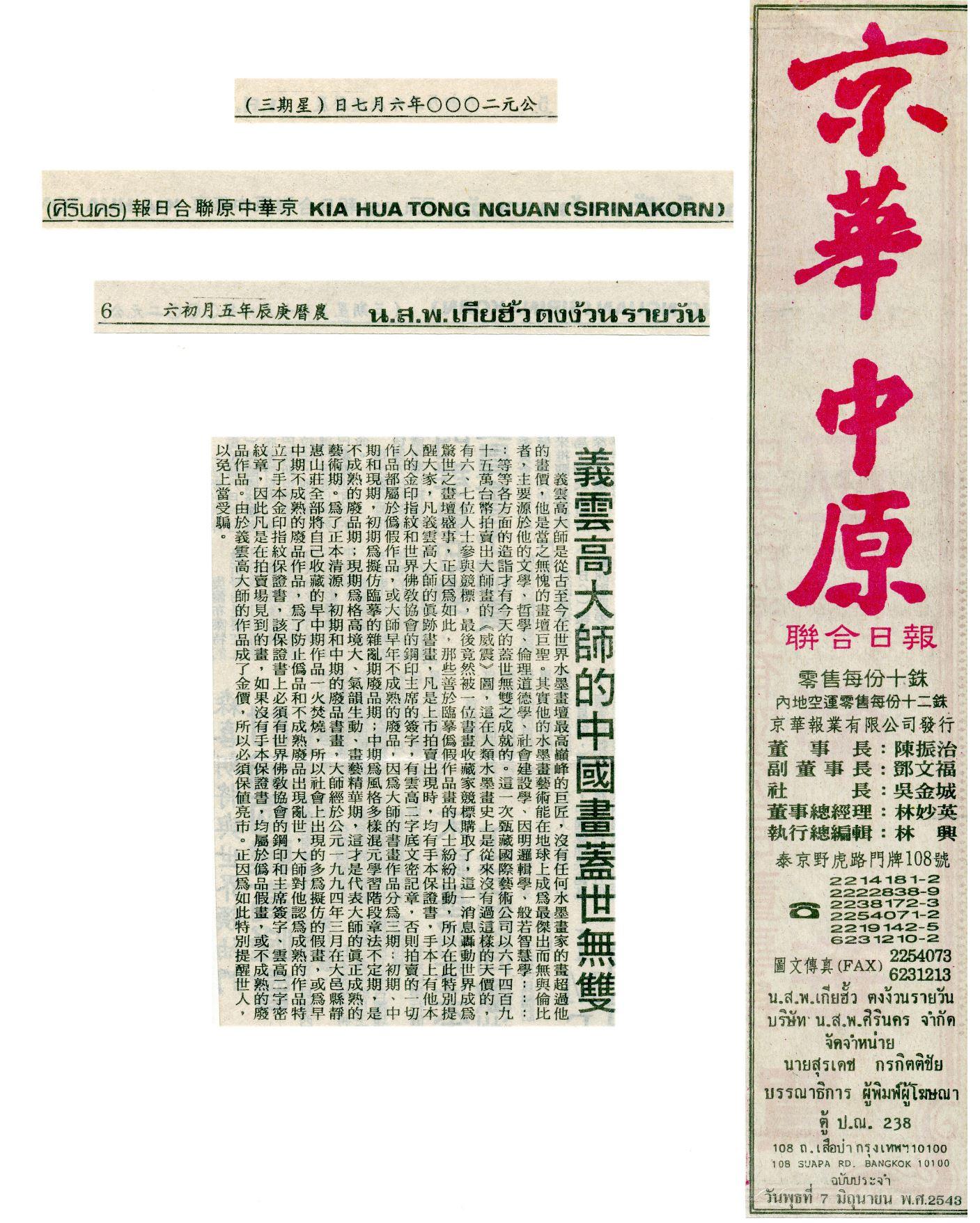 义云高大师( H.H.第三世多杰羌佛)的中国画盖世无双