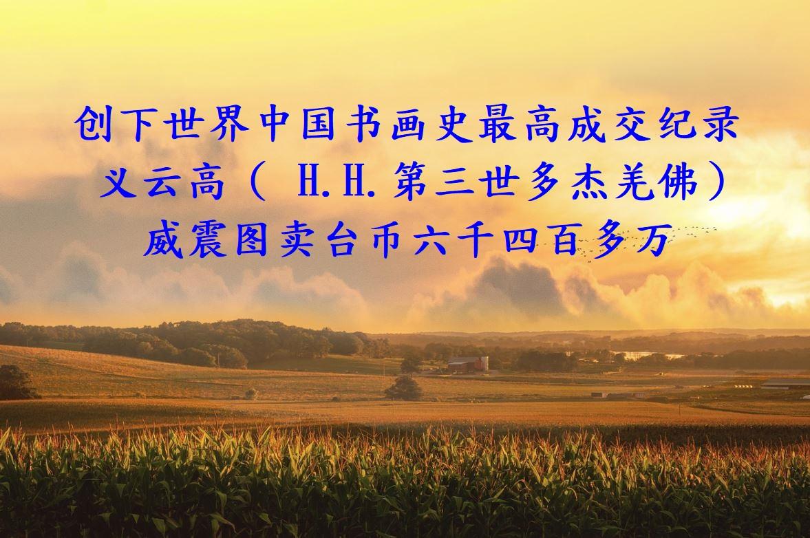 创下世界中国书画史最高成交纪录 义云高( H.H.第三世多杰羌佛)威震图卖台币六千四百多万