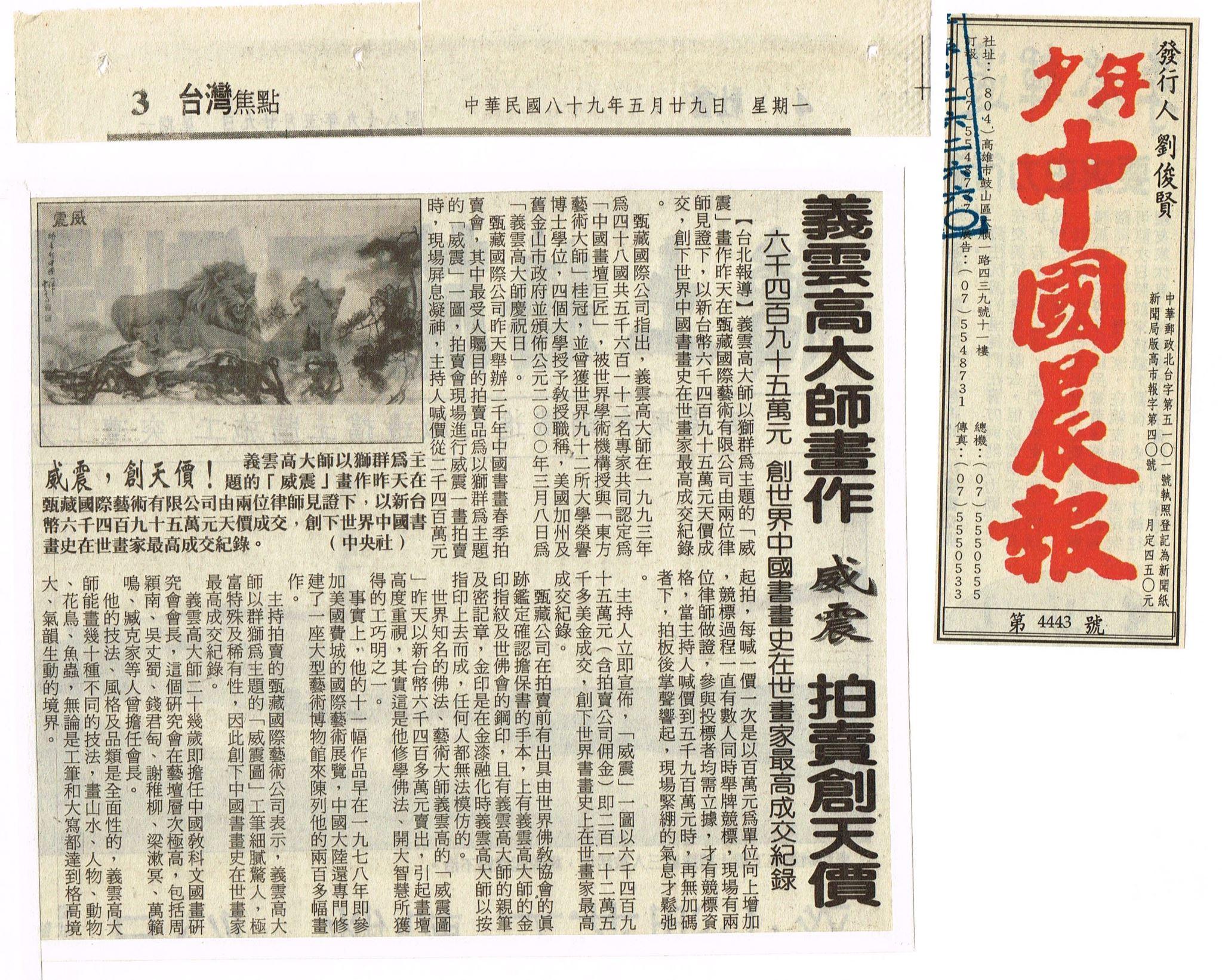 义云高大师( H.H.第三世多杰羌佛)画作威震拍卖创天价