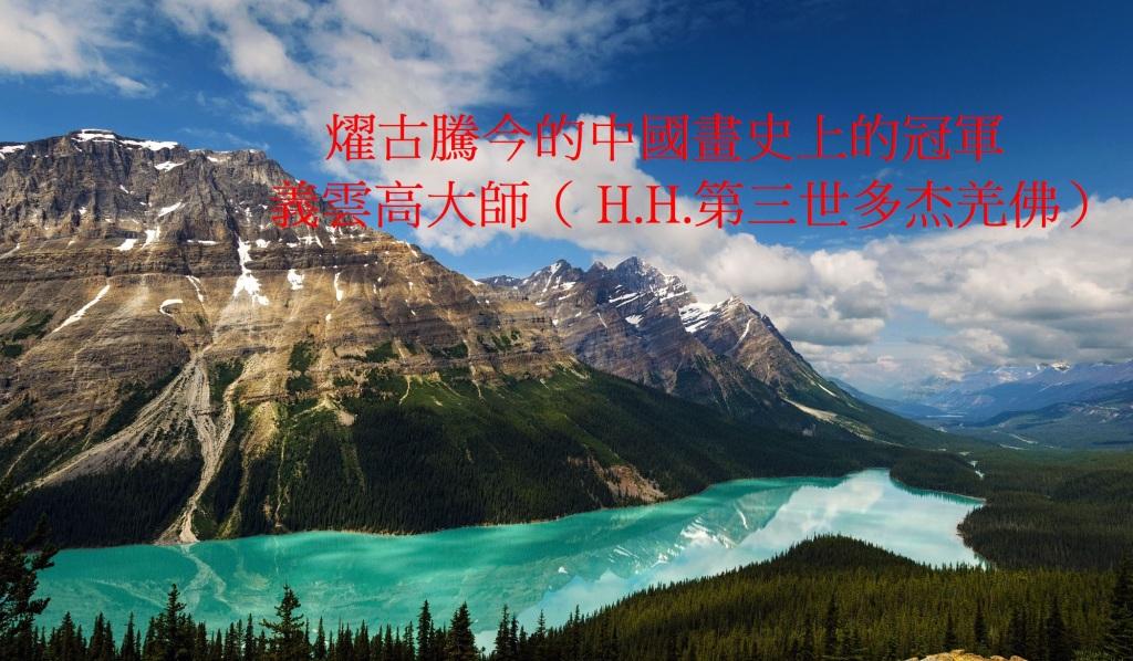 燿古騰今的中國畫史上的冠軍——義雲高大師( H.H.第三世多杰羌佛)