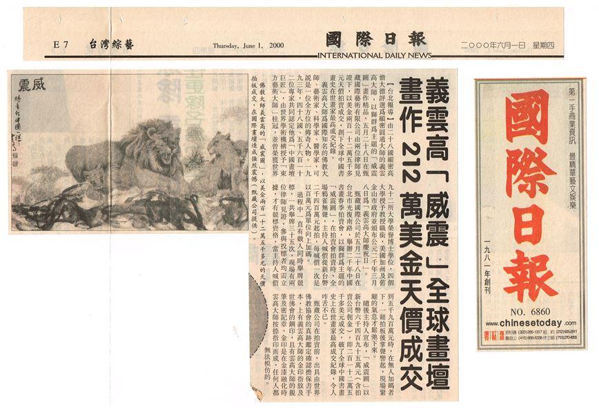 义云高( H.H.第三世多杰羌佛)「威震」全球画坛 画作212万美金天价成交
