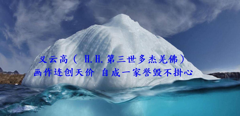 義雲高( H.H.第三世多杰羌佛)畫作連創天價 自成一家譽毀不掛心