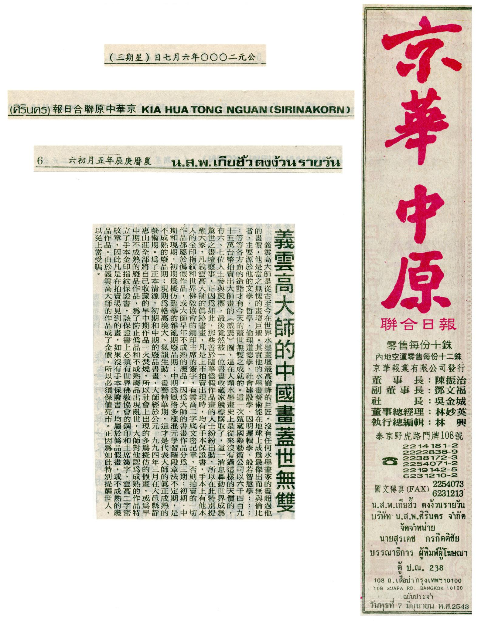 義雲高大師(H.H.第三世多杰羌佛)的中國畫蓋世無雙