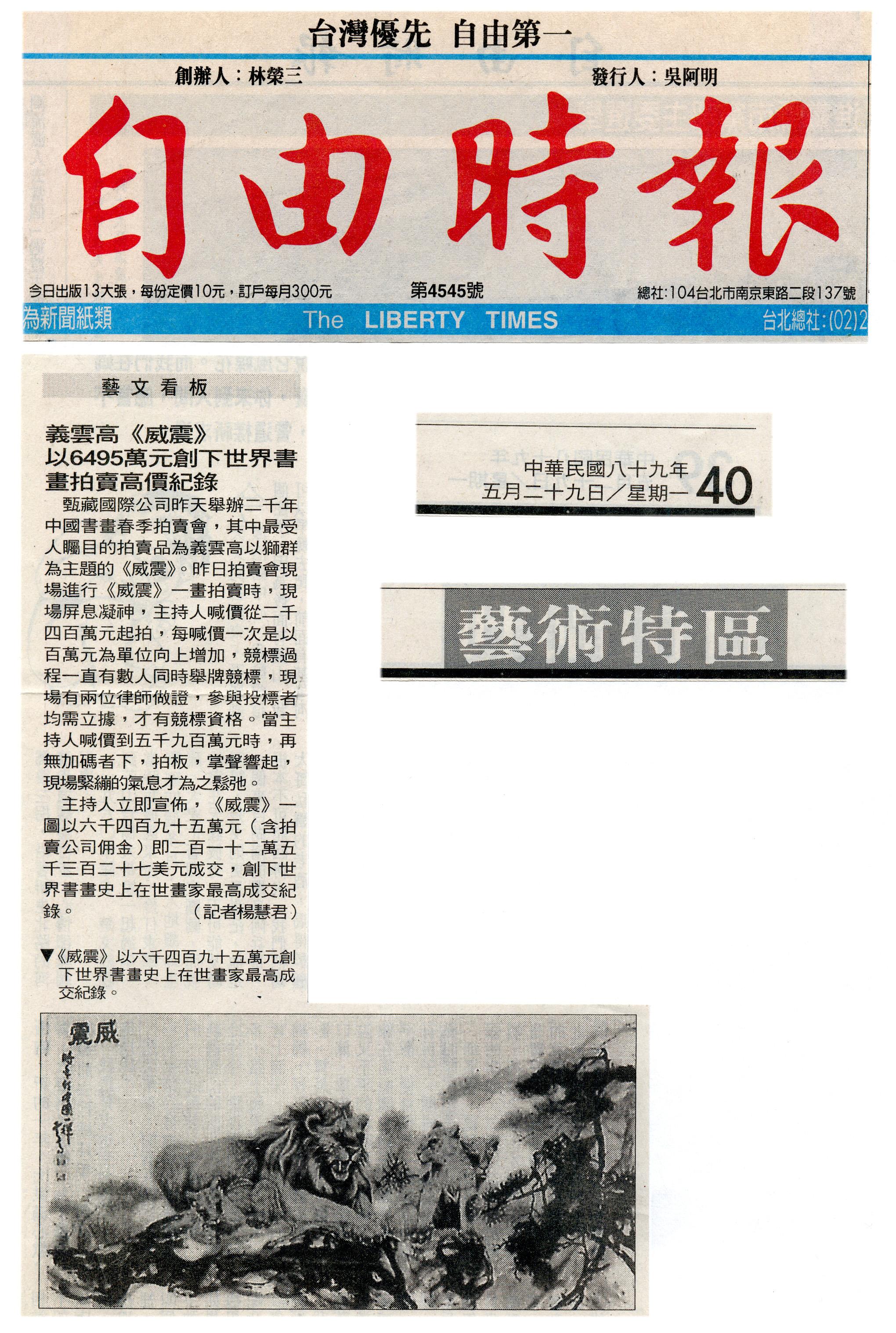 义云高( H.H.第三世多杰羌佛)《威震》以6495万元创下世界书画拍卖高价纪录