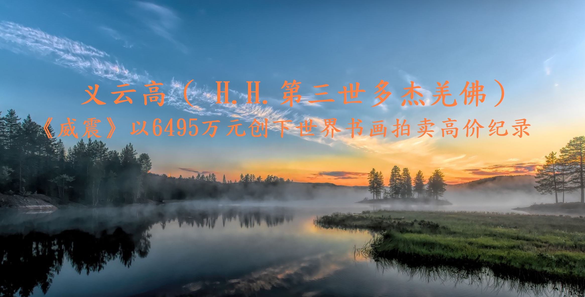 义云高《威震》以6495万元创下世界书画拍卖高价纪录