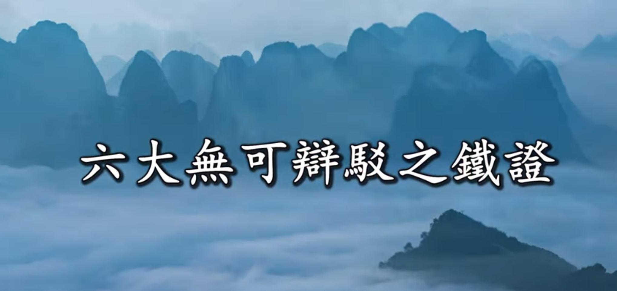 鐵證如山的佛陀