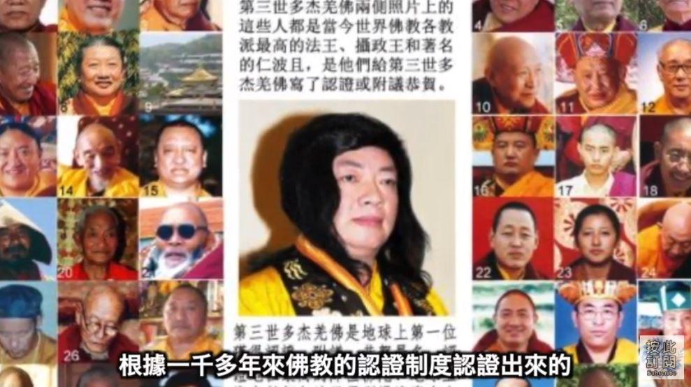 南無第三世多杰羌佛是世界佛教最高領袖不是自封的